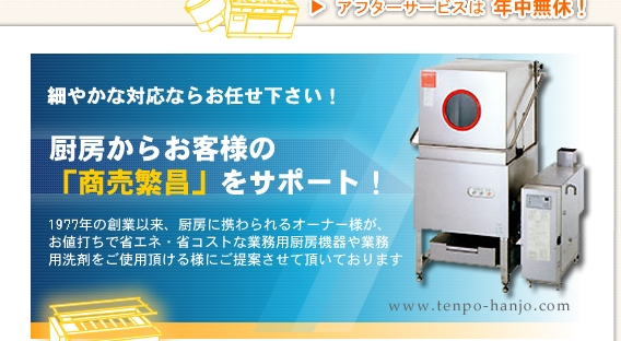 食器洗浄機 洗剤 厨房機器 名古屋 厨房用品 設置 販売 修理