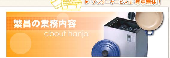 食器洗浄機 洗剤 厨房機器 名古屋 厨房用品 トータルサポート 繁昌の会社概念