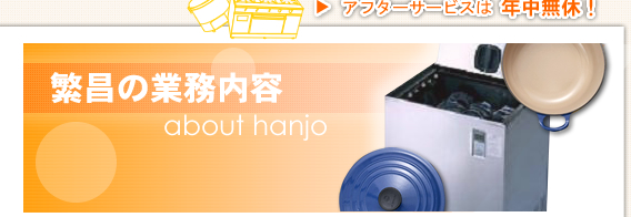 食器洗浄機 洗剤 厨房機器 名古屋 厨房用品 トータルサポート 取扱商品一覧