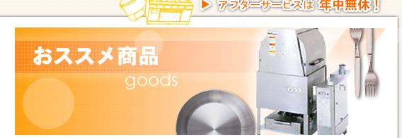 食器洗浄機 洗剤 厨房機器 名古屋 厨房用品 トータルサポート 洗浄機