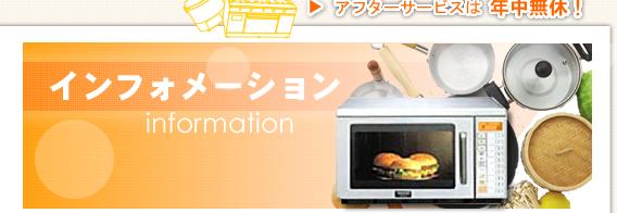 食器洗浄機 洗剤 厨房機器 名古屋 厨房用品 トータルサポート お問い合わせフォーム サイトポリシー