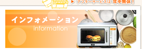 食器洗浄機 洗剤 厨房機器 名古屋 厨房用品 トータルサポート プライバシーポリシー
