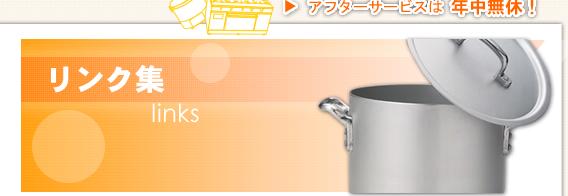 食器洗浄機 洗剤 厨房機器 名古屋 厨房用品 トータルサポート 関係会社リンク