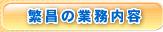 繁昌の業務案内 厨房機器 設置 食器洗浄機 洗剤 厨房機器 愛知県 名古屋 市 厨房用品 トータルサポート 会社 業者
