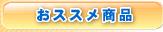 おすすめ商品 業務用・洗浄機 食器洗浄機 洗剤 厨房機器 愛知県 名古屋 厨房用品 通信 販売