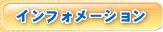 インフォメーション 食器洗浄機 洗剤 厨房機器 名古屋 愛知県 岐阜県 厨房用品 トータルサポート 会社 業者