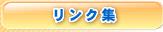 リンク集 食器洗浄機 洗剤 厨房機器 名古屋 厨房用品 トータルサポート 相互リンク リンク集 募集 登録 愛知県